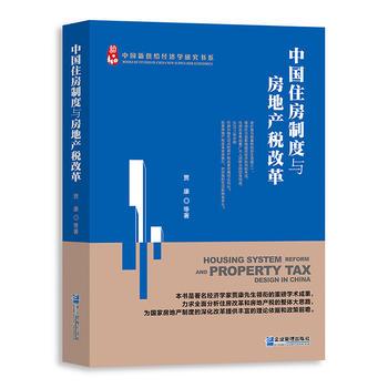 中国住房制度与房地产税改革