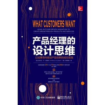 产品经理的设计思维:以成果导向驱动产品创新的成功实践