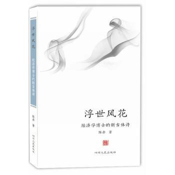 浮世风花:经济学博士的新古体诗