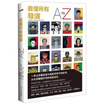 看懂所有导演A-Z(精装)