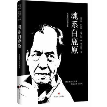 魂系白鹿原:陈忠实纪念文集