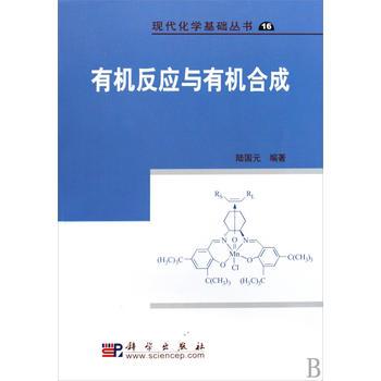 有机反应与有机合成