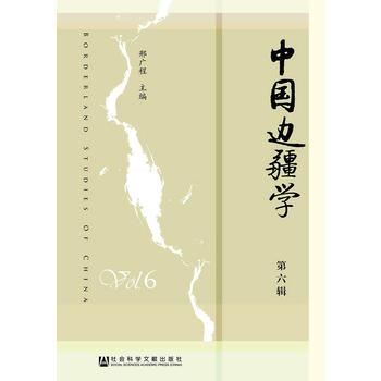 中国边疆学(第六辑)