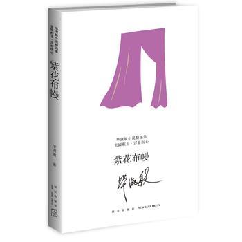 毕淑敏小说精选集:紫花布幔