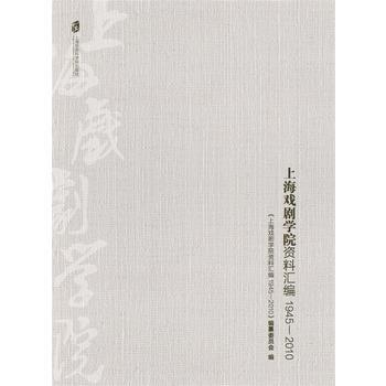 上海戏剧学院资料汇编:1945—2010