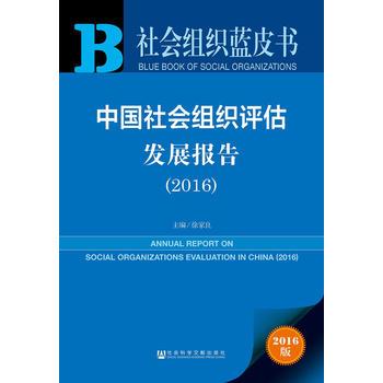 社会组织蓝皮书:中国社会组织评估发展报告(2016)