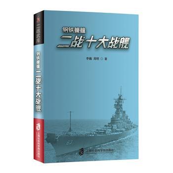 二战武库+钢铁艨艟:二战十大战舰