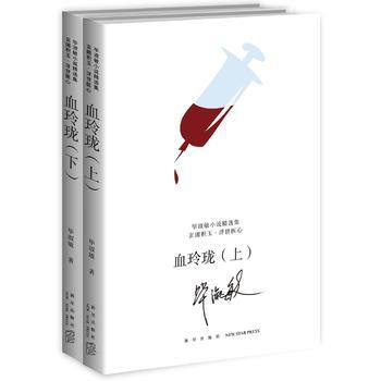 血玲珑(全2册)