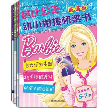 芭比公主.幼小衔接桥梁书英语篇(套装共4册)(专供)