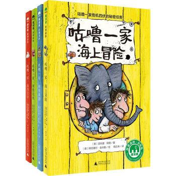 魔法象故事森林永无岛.咕噜一家系列(套装共4册)