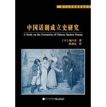 中国话剧成立史研究