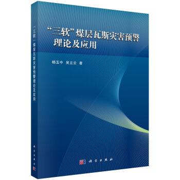 """""""三软""""煤层瓦斯灾害预警理论及应用"""