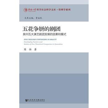 五花争妍的剧团:泉州五大演艺剧团发展的因素和模式
