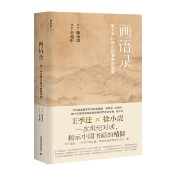 画语录:听王季迁谈中国书画的笔墨(精装)