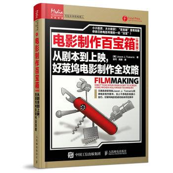电影制作百宝箱(升级版):从剧本到上映,好莱坞电影制作全攻略