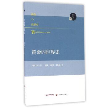 阅读日本书系:黄金的世界史