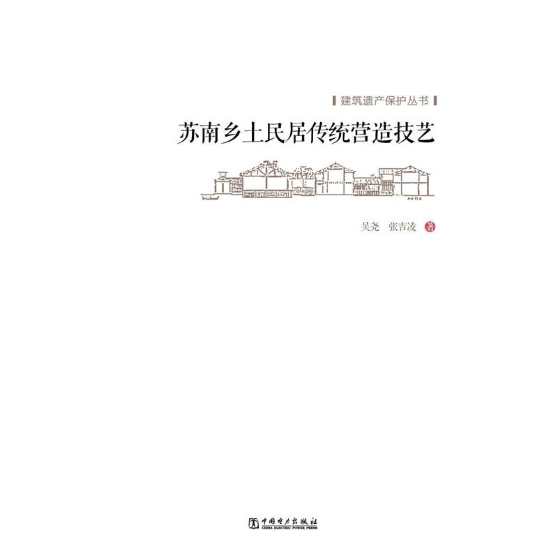 建筑遗产保护丛书 苏南乡土民居传统营造技艺