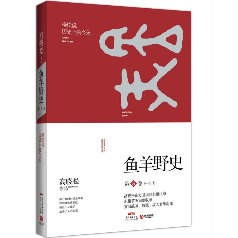 高晓松鱼羊野史.第5卷