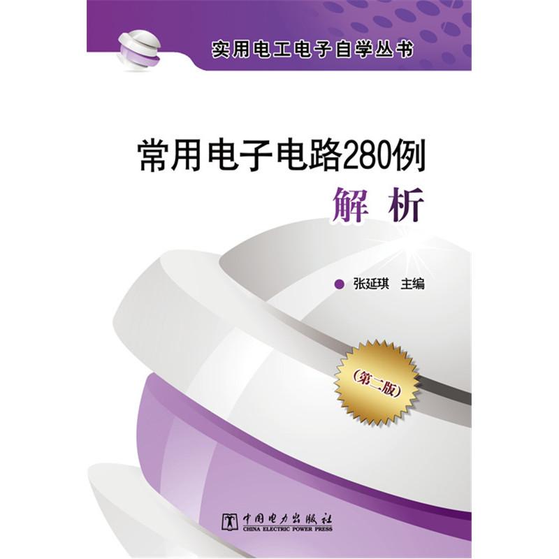 实用电工电子自学丛书常用电子电路280例解析(第二版)
