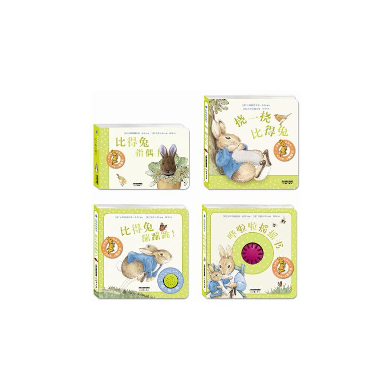 比得兔玩具书系列(经典礼盒装,全4册)。
