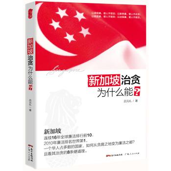 新加坡治贪为什么能