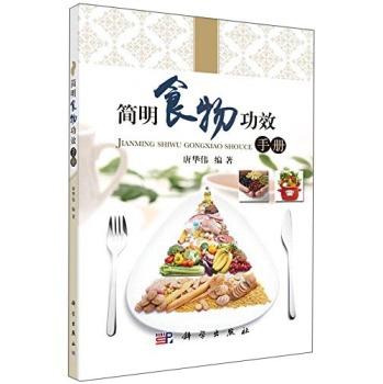 简明食物功效手册