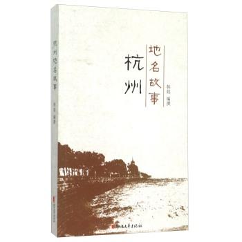 杭州地名故事