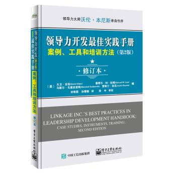 领导力开发最佳实践手册:案例、工具和培训方法(第2版 修订本)