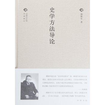 中国文化丛书:史学方法导论(精)