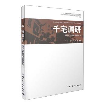 千宅调研——全国农村住宅调研报告