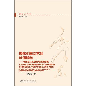现代中国文艺的价值转向:毛泽东文艺思想与实践新探