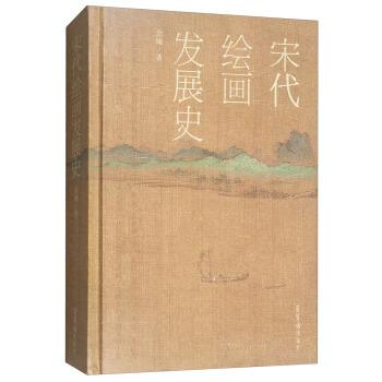 宋代绘画发展史(精装)