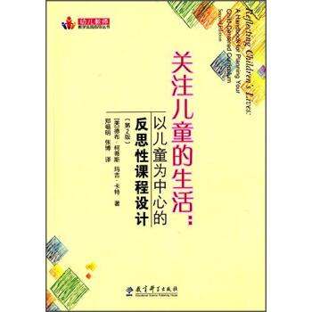 幼儿教师教学实践指导丛书:关注儿童的生活:以儿童为中心的反思性课程设计(第2版)