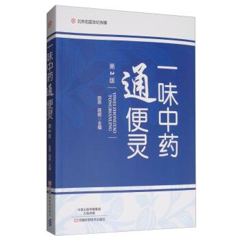 北京名医世纪传媒:一味中药通便灵(第2版)