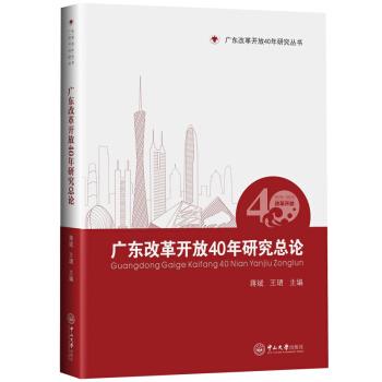 广东改革开放40年研究总论
