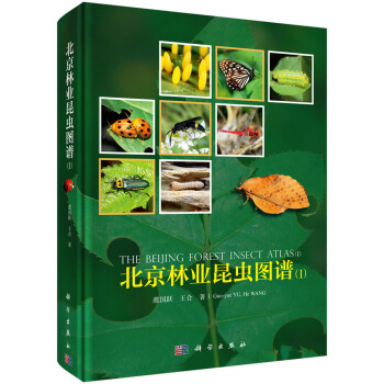北京林业昆虫图谱(I)