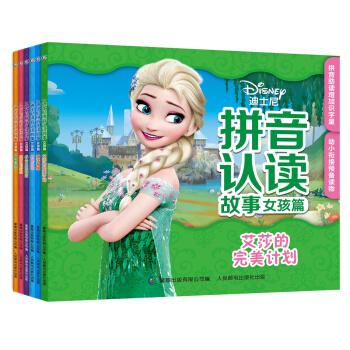 迪士尼拼音认读故事女孩篇