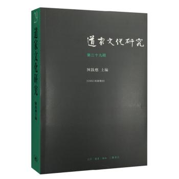 道家文化研究(第二十九辑)