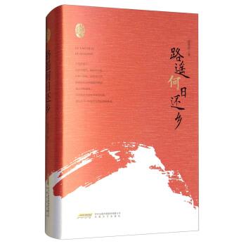 赵德发文集:路遥何日还乡(精)