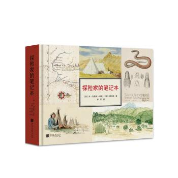 探险家的笔记本(精装)