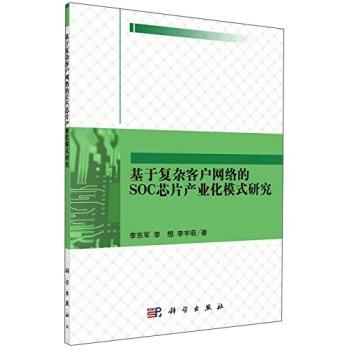 基于复杂客户网络的SOC芯片产业化模式研究