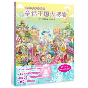 专注力游戏绘本:童话王国大搜索(精)