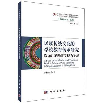 民族传统文化的学校教育传承研究--以丽江纳西族学校为个案