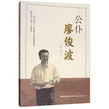 公仆廖俊波