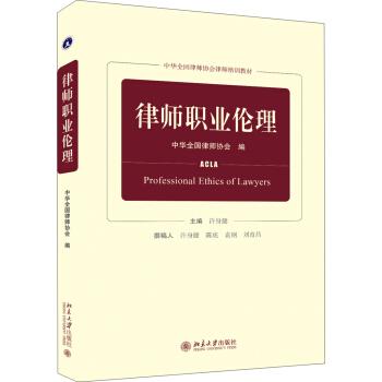 律师职业伦理