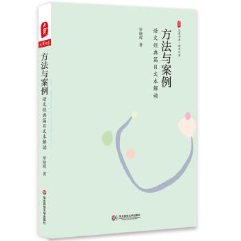 大夏书系·方法与案例:语文经典篇目文本解读