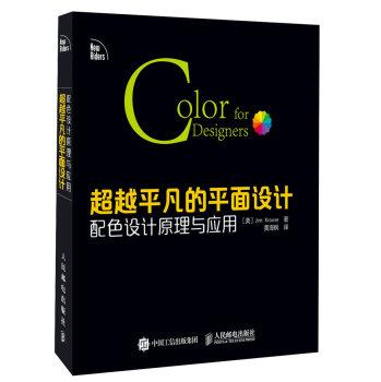 超越平凡的平面设计:配色设计原理与应用