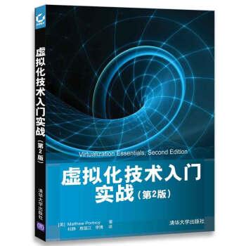 虚拟化技术入门实战(第2版)