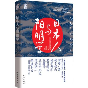 日本人与阳明学