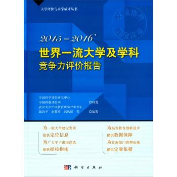 世界一流大学及学科竞争力评价报告2015-2016